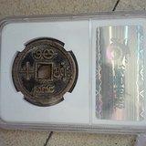 咸丰盒子币 自送评级币