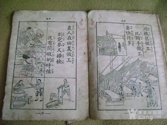 红色收藏 中华民国二十八年初级小学常识课本图片