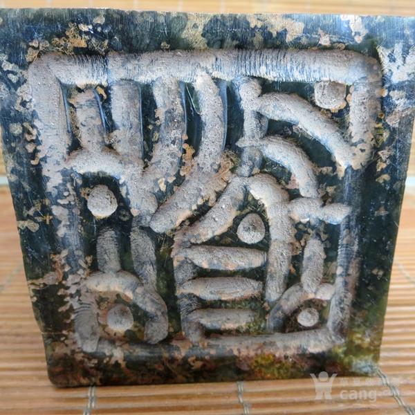 上古印章 古代大印 玉印章图8