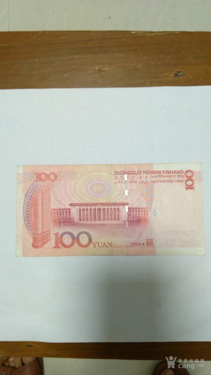 2005年百元主席图像水印错版币