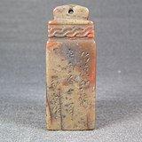 老红寿山桥钮小方印章