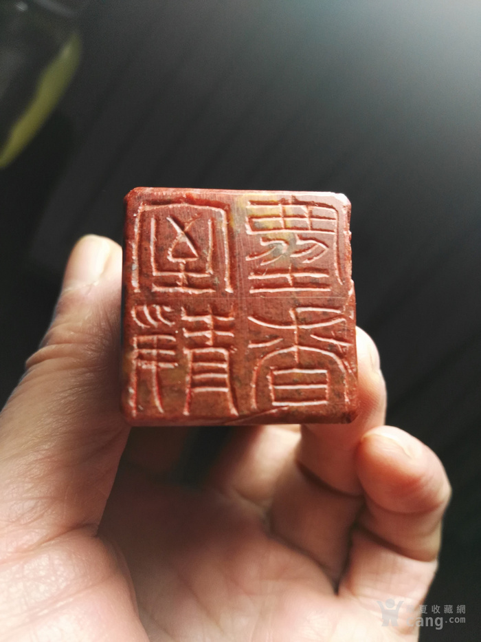 篆刻大师叶潞渊鸡血石印章