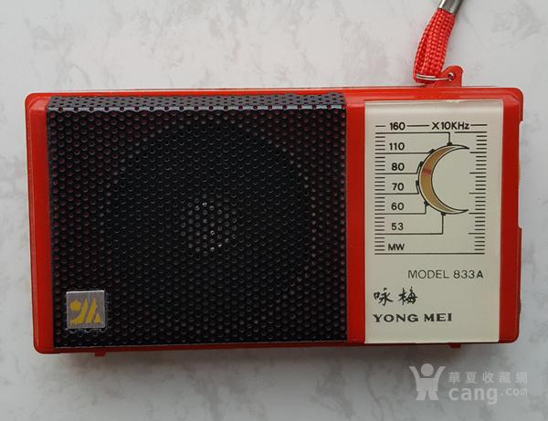 咏梅牌小收音机