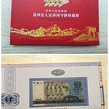 第四套人民币钱币册 4同号0181