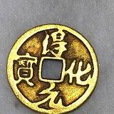 重量7.3克淳化元宝金币一枚