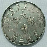 大清银币宣统三年曲须龙 有鉴定证书