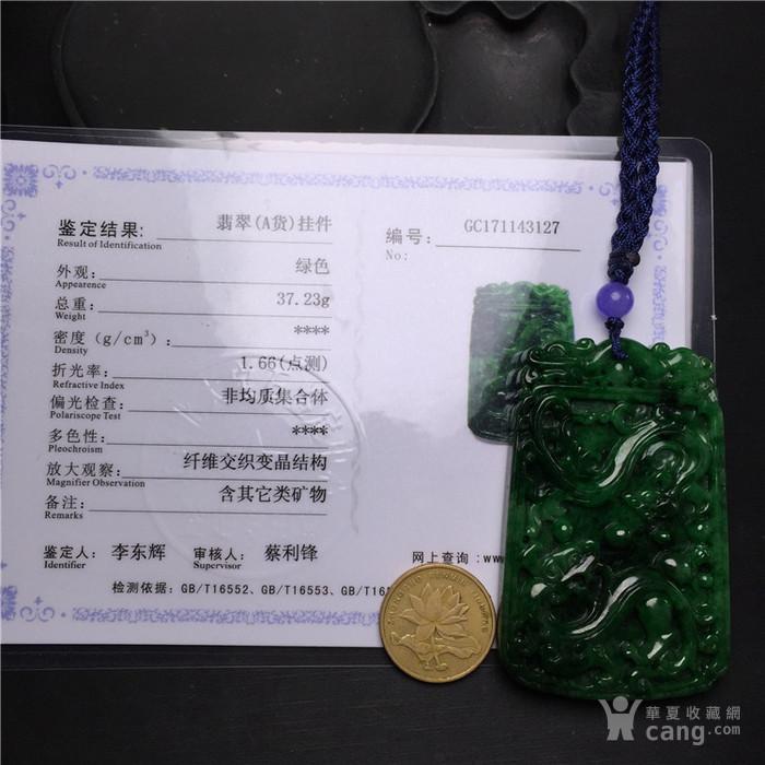 玉泉文玩W829创汇期糯冰种满辣绿翡翠龙凤呈祥挂佩