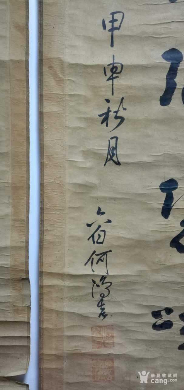 清代教育家何鸿吉书法中堂对联