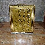 清 磁州窑酱釉诗文四方罐