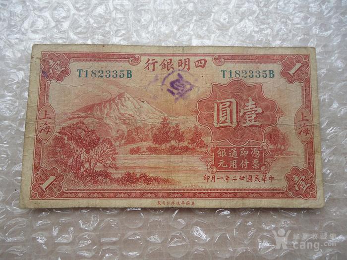 四明银行 壹圆民国币