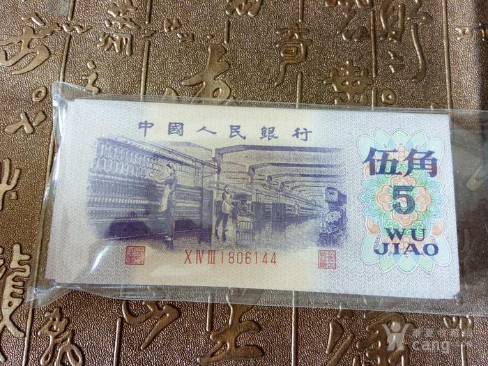 伍*纸币 一*