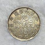 吉林省造光绪元宝双豪银币一枚