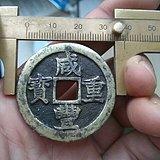 苏十少见版38.8毫米