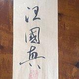 著名诗人汪国真 毛笔签名,超级稀缺