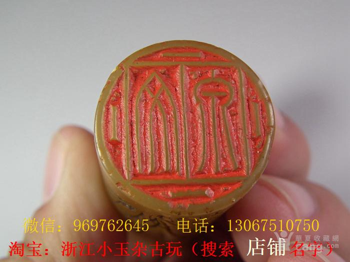 老黄寿山石兰花大长圆形印章图11