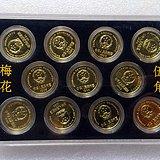 梅花养护币1套 是91至01各一枚 11枚