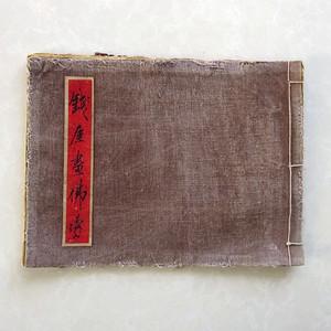钱��画册 佛像画 罗汉图
