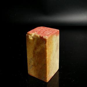 八十年代 韩天衡青田石大印篆刻建设社会主义精神文明