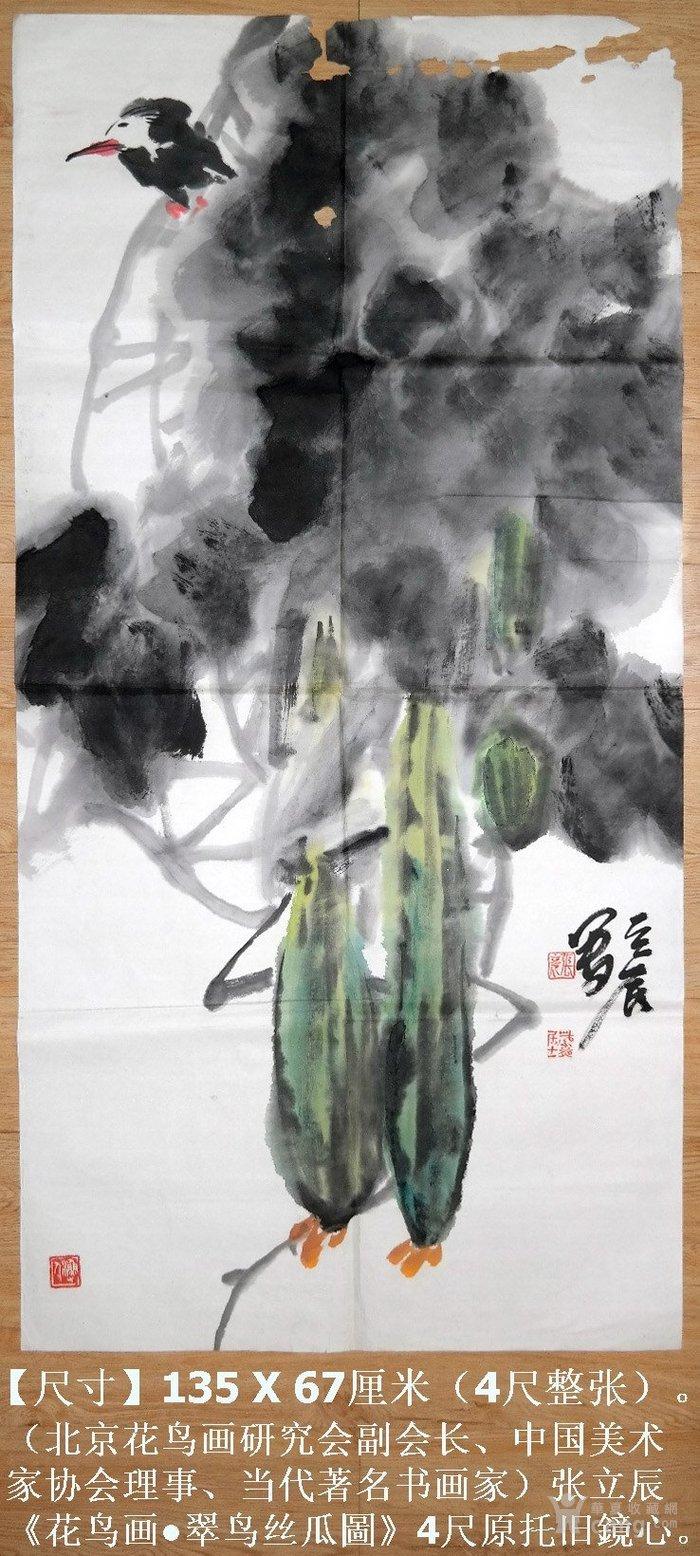 张立辰《花鸟画 翠鸟丝瓜图》4尺原托旧镜心 手绘当代图片