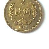 83年贰角铜币