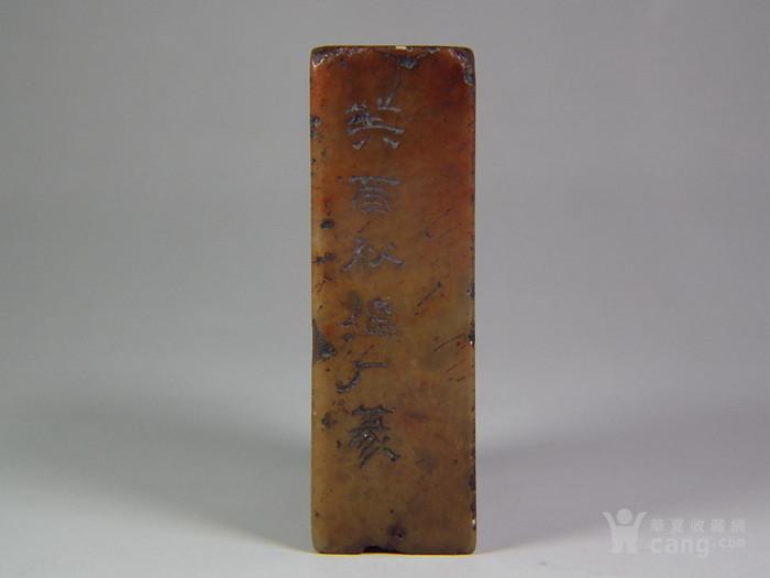 老红色寿山石山水诗文大扁印章图2