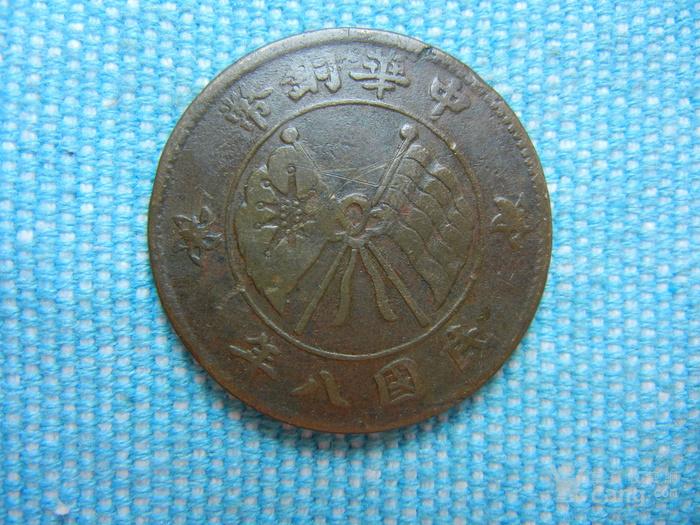 民国八年二十文中华铜币