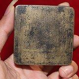清代字体漂亮铜墨盒