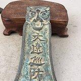 一块老铜腰牌A5865