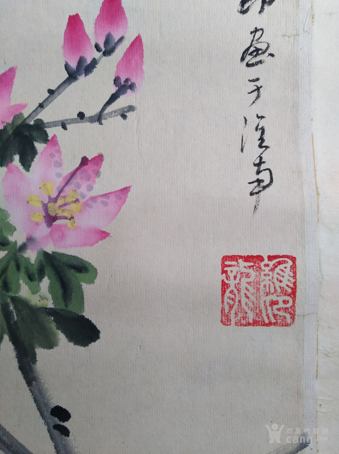 龙维印书画国画字画