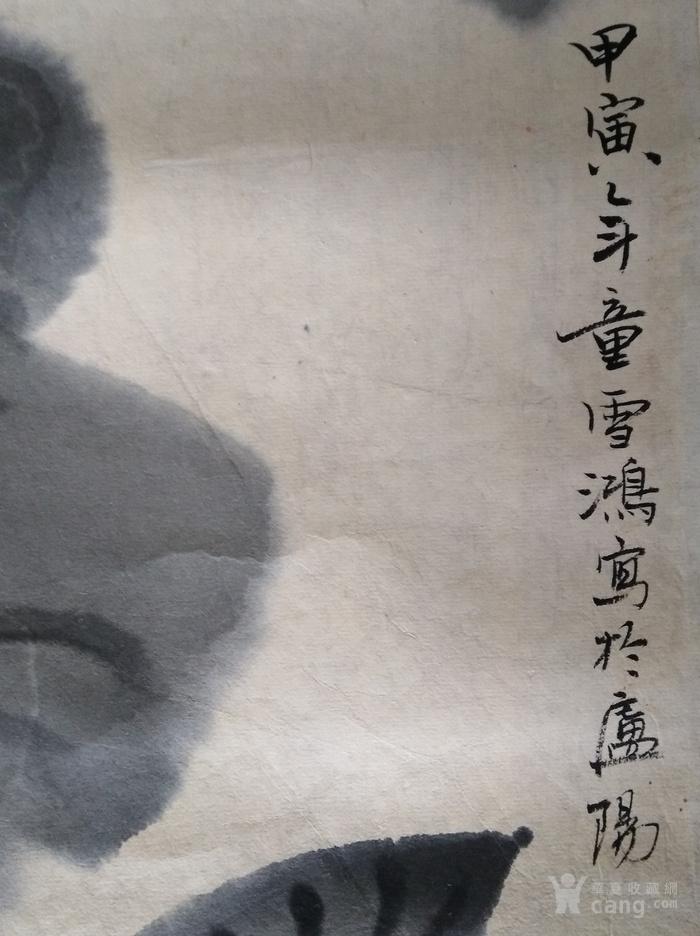 童雪鸿书画国画字画