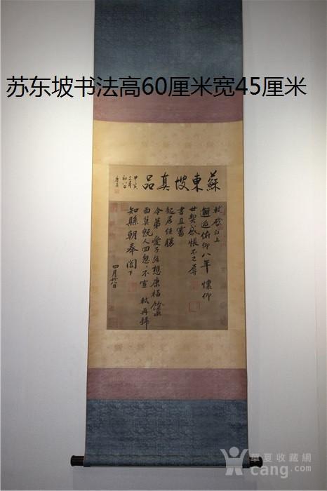 苏东坡书法