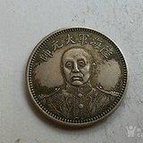 精品老银元