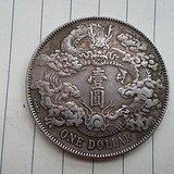 美品老银元
