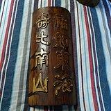 竹雕文字大臂格