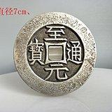 少见白铜至元通宝古钱