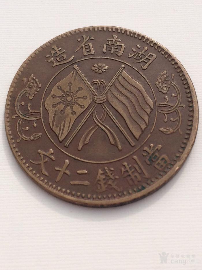 湖南省双旗币二十文