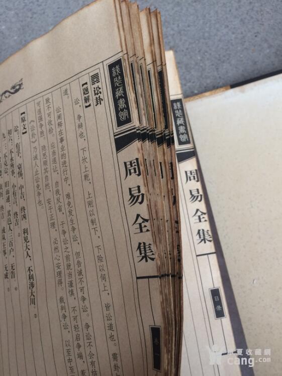 线装书 一套4册 周易全集 线装