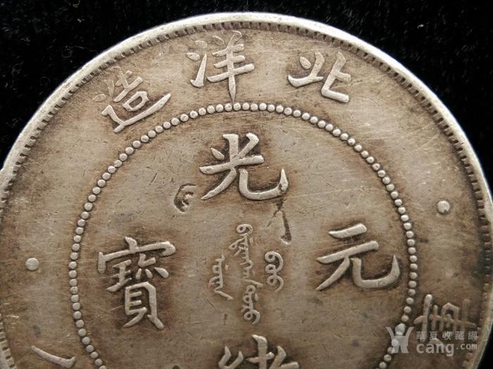 清 北洋34年 光绪元宝 七钱二分
