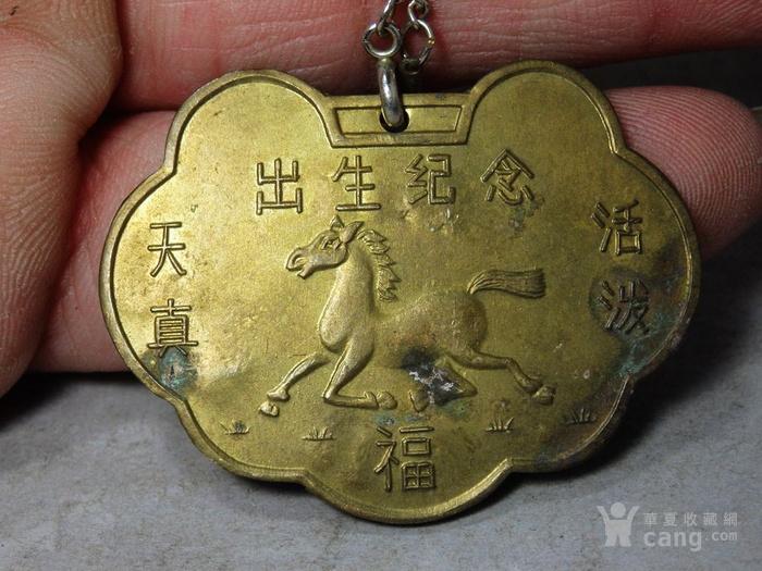九十年代铜鎏金福寿牌