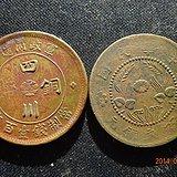 民国百文大铜元两枚