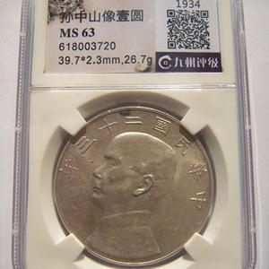 CCGS MS63孙中山船洋大银币