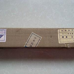 原封筒书46厘米,电话一五五零二七一七七八五