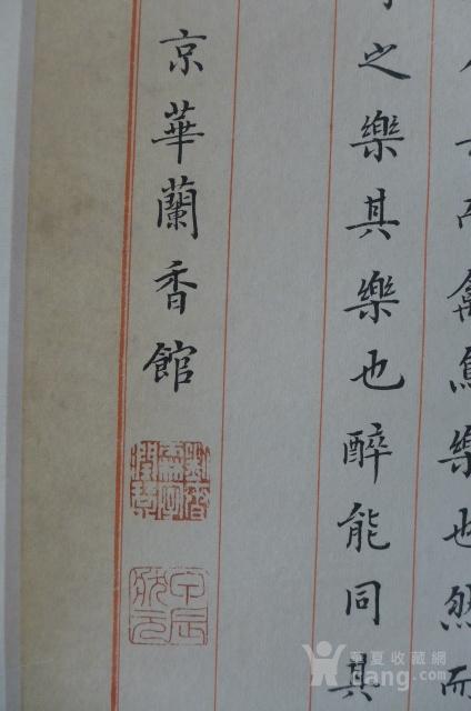 刘春林书法作品图片