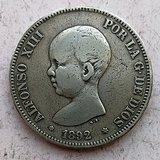 西班牙1892年大银币少见年份
