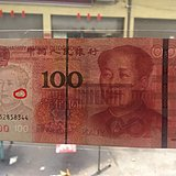 2015 100元 错版币