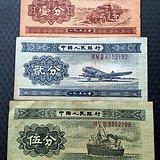 1953年 壹分 贰分 伍分 纸币 3张 长号