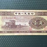 1953年 壹角 贰角 纸币 2张