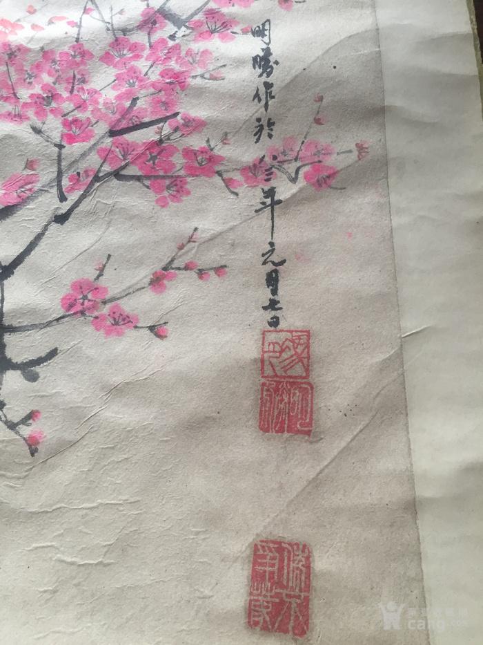 字画 老画 潍坊名家明瞻1983年梅图图片