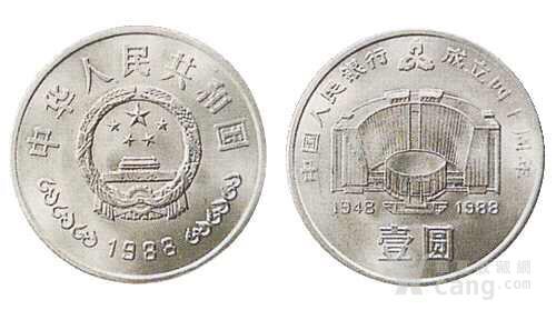 纪念币一枚