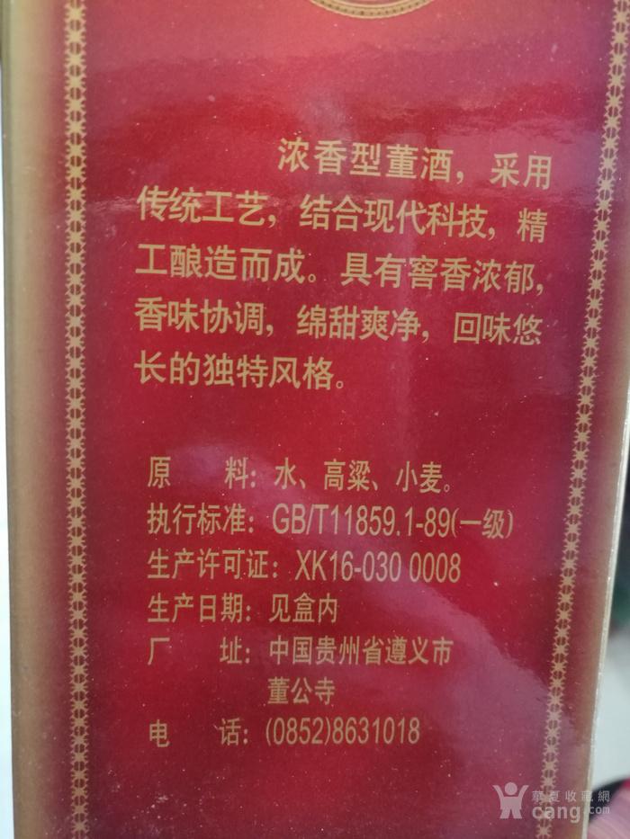 董酒38度 2001年中国八大名酒